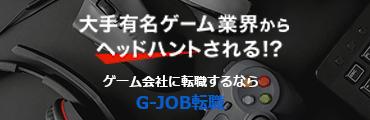 G-JOB転職